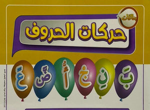 Haraqat  letters  Flash Card with Pictures (20cm x15cm) 28 Cards