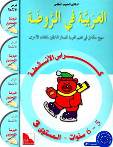 I Love and Learn the Arabic Language Workbook: Level KG