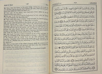 Noble Quran with Full Page  (Large 24.7cmx18cm) (Arabic/English )