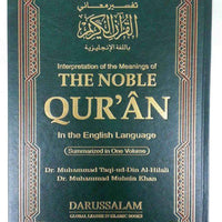 Noble Qur'an with Full Page Arabic/English (Meduim)