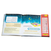 My Ramadan  Dua Book