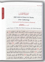 Tafsir As Sadi (Parts 28-29-30)