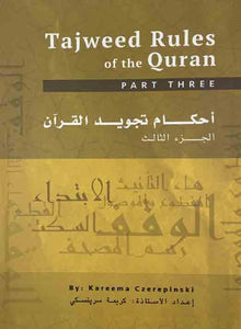 Tajweed Rules Of The Quran Part Three