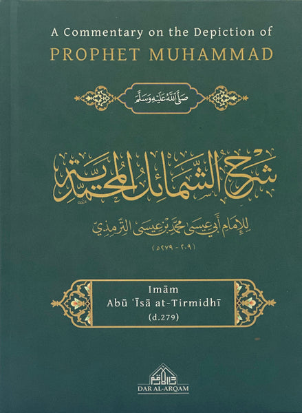 The Shamail Of Imam Al-Tirmidhi  A Commentary On The Depiction Of Prophet Muhammad (PBUH) - Darussalam Islamic Bookshop Australia