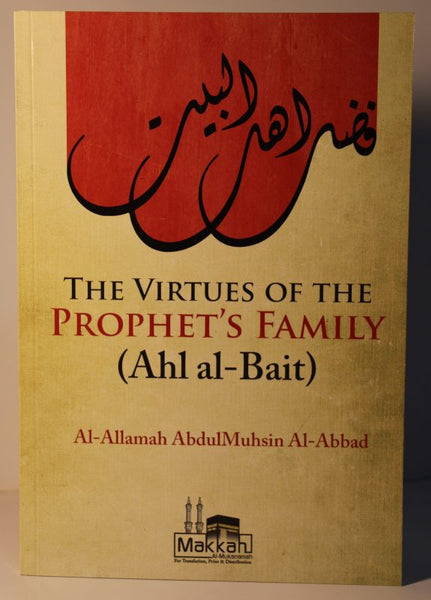 The Virtues Of The Prophet's Family (Ahl al-Bait)