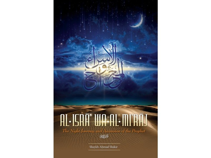 Al Isra Wa al Miraj : The Night Journey & Ascension of the Prophet -0