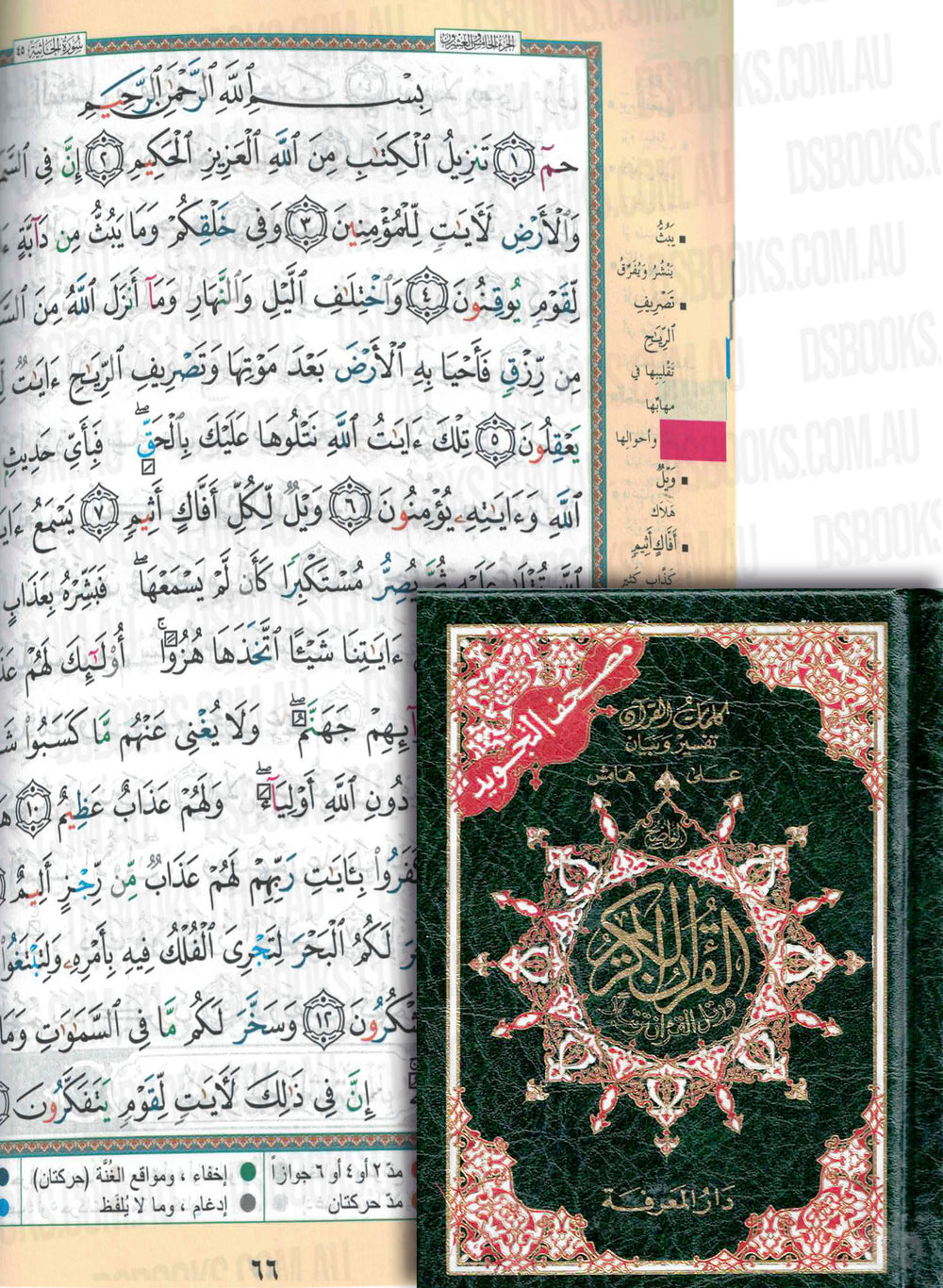 Tajweed Quran (6 Parts/Pocket Size) Dar al Marifa (Uthmani)