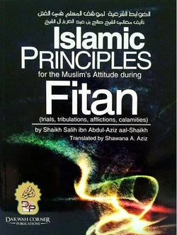 Islamic Principles for the Muslim's Attitude during Fitan (trials, tribulations, afflictions, calamities) (Default)