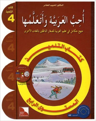 I Love and Learn the Arabic Language Textbook: Level 4
