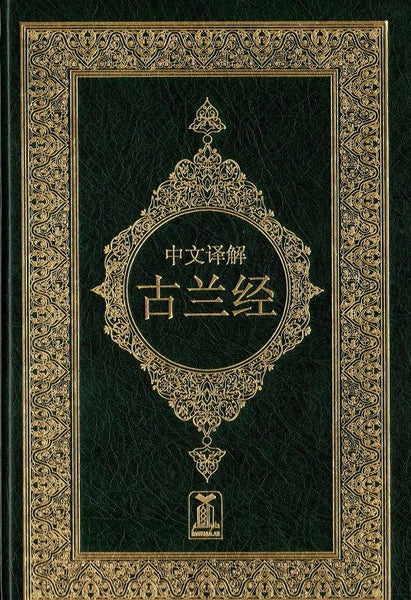 Chinese: Al Quran Al Kareem (Quran with Translation) -0
