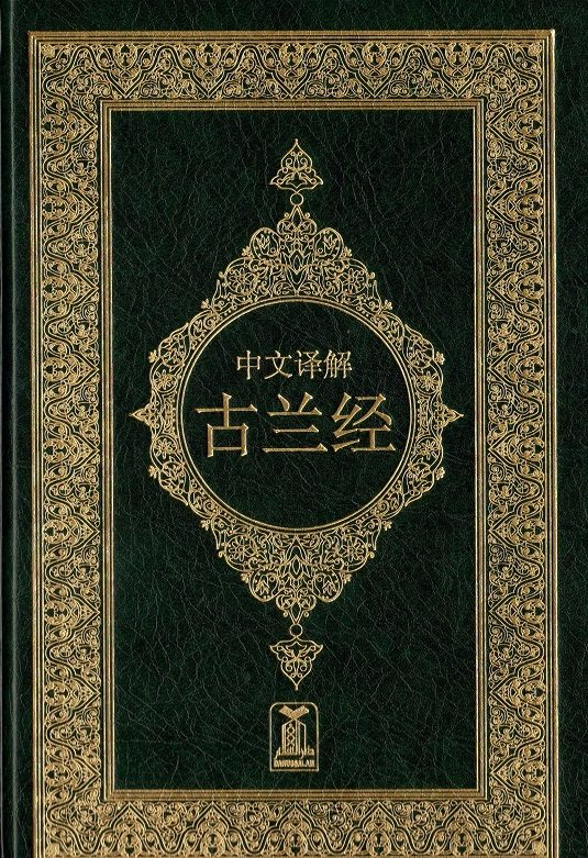 Chinese: Al Quran Al Kareem (Quran with Translation) - Darussalam Islamic Bookshop Australia