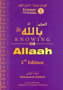 Knowing Allah -0