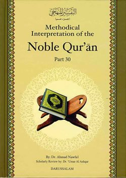 Methodical Interpretation of the Noble Quran - Part 30-0
