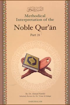Methodical Interpretation of the Noble Quran - Part 28-0