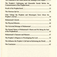 Muhammad The Messenger Of Allah And Seal Of All Prophets-2544