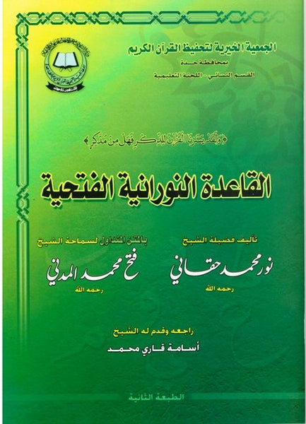 Noorani Qaidah Fatthiyyah Book With CD -0