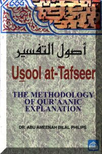 Usool At-Tafseer: The Methodology of Qur'aanic Explanation-0