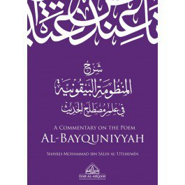 A Commentary on the Poem of Al-Bayquniyyah-0