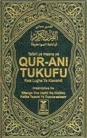 Swahili - Al Quran Al Kareem (Quran with Translation)-0