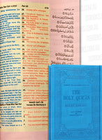 Qur'an Translation and Transliteration Rainbow Pages - Royal Blue