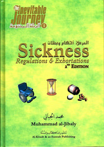 Sickness, Regulations & Exhortations-0