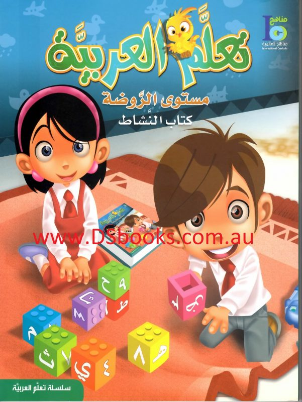 ICO تعلم العربية Learn Arabic Workbook: Pre-KG Level-0