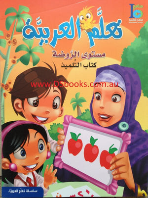 ICO تعلم العربية Learn Arabic Textbook: Pre-KG Level-0