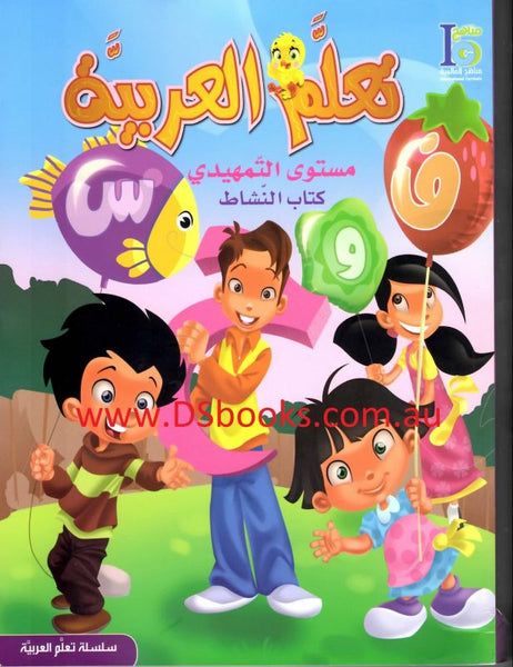 ICO تعلم العربية Learn Arabic Workbook: KG Level -0