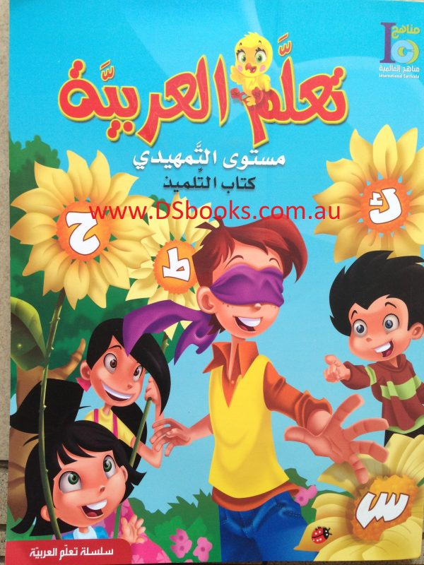 ICO تعلم العربية Learn Arabic Textbook: KG Level -0