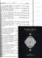 The Holy Quran: Arabic & English (19cmx13.5)
