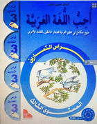 I Love and Learn the Arabic Language Workbook: Level 3