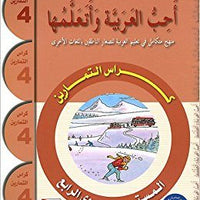 I Love and Learn the Arabic Language Workbook: Level 4
