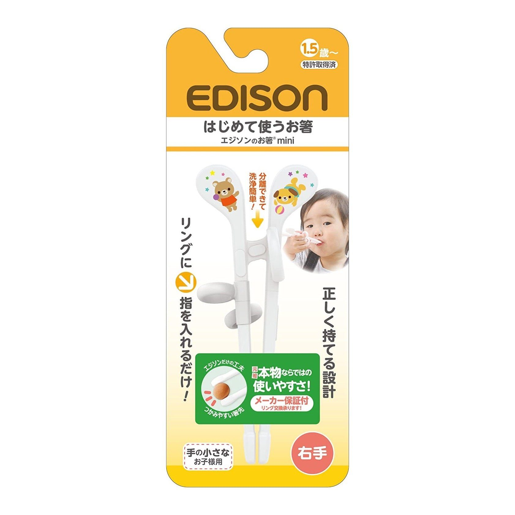 Edison Chopsticks Mini Right Hand White (1 set) -Made in Korea