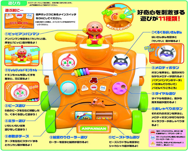 Anpanman - Take Anpanman! Press! Henshin Walker - 面包超人
