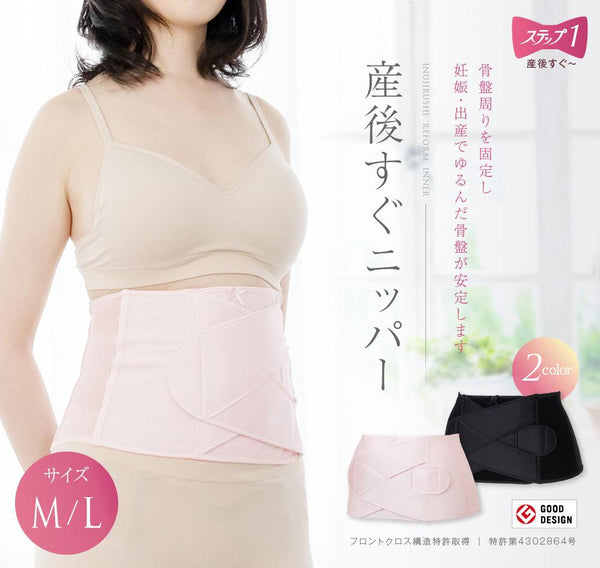 INUJIRUSHI Honpo Immediately after giving birth Nippers S3054 size L pink-犬印本铺产后即用收腹带