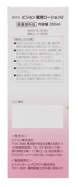 Pigeon Peach Leave Baby Lotion 200ml - Made in Japan