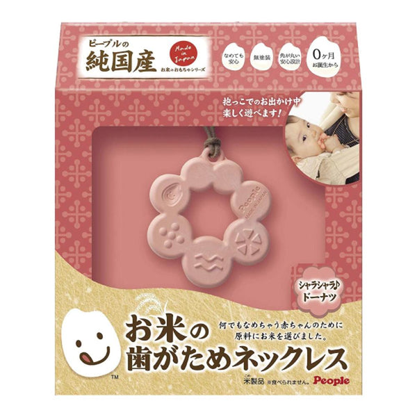 People Baby teether- Necklace made from purely rice teeth - Made in Japan