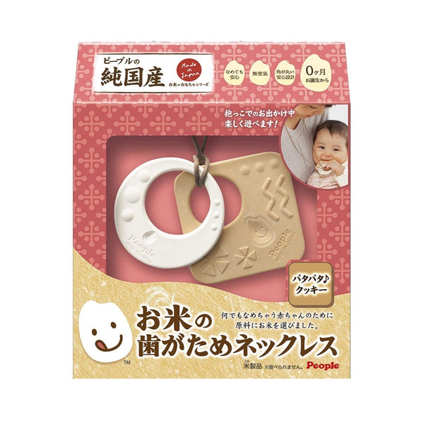 People Baby teether- Necklace made from purely rice teeth patter ♪ cookie- Made in Japan