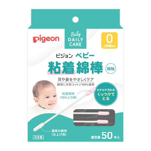 Pigeon 50 baby adhesive cotton swabs (thin shaft)-Made in Japan