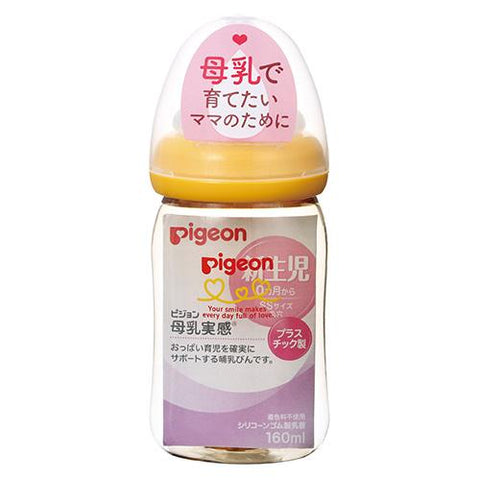 Pigeon Breastfeeding Baby Bottle (Plastic) Orange Yellow 160ml