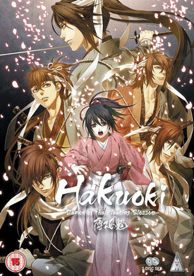 Hakuoki Series 1 Collection