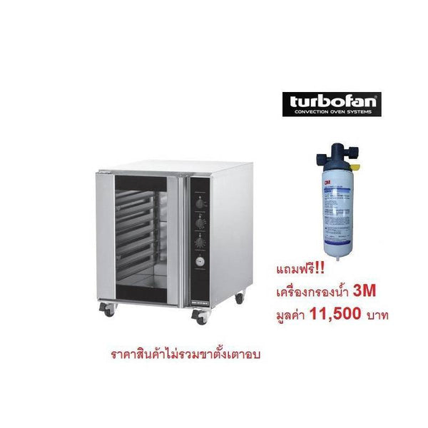 Turbofan Proving Oven 8 Trays P8MEC New Zealand (Free!! Installation for BKK /Vicinity) Suitable for Medium bakery shop