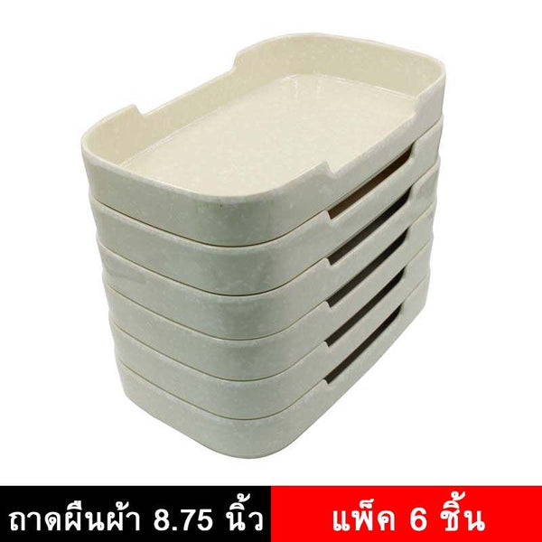 Rectangular Beige Tray 8.75 inch Pack 6 pcs
