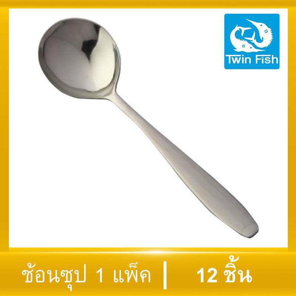 DINNER SOUP SPOON NO.73 1 PACK 12 PCS