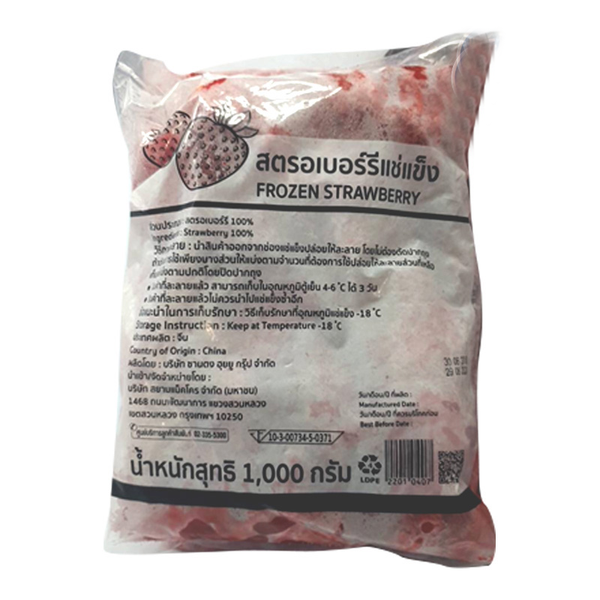 ARO STRAWBERRY 25-35MM 1 KILOGRAM 1 PACK