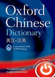 Oxford Chinese Dictionary English-Chinese / Chinese-English
