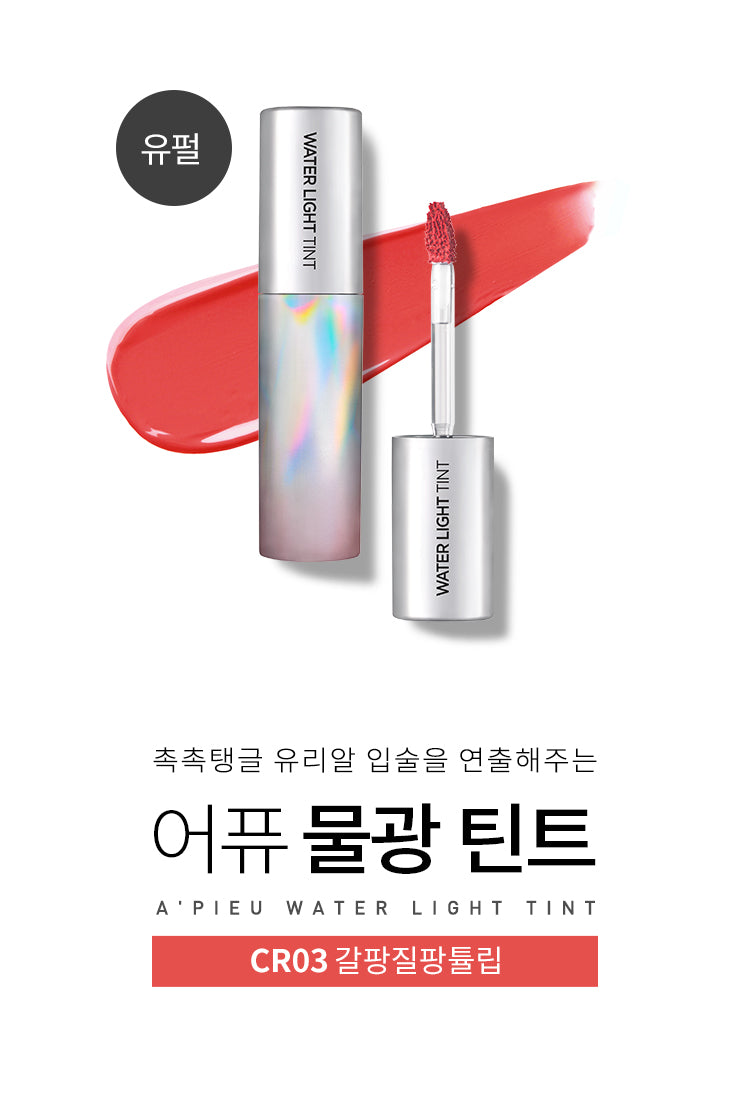 A'Pieu - Water Light Tint (CR03) Tulipe - Ambelle