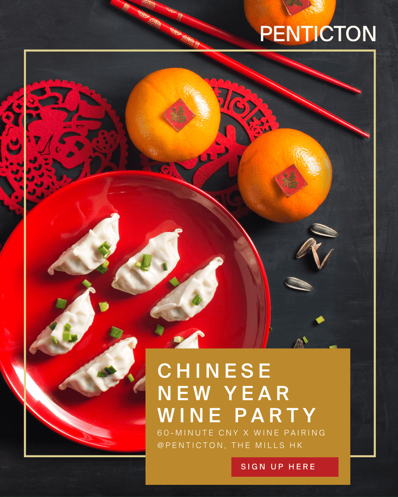 Discover PENTICTON A Chinese New Year Wine Day 【一場新年響宴】法國品酒工作坊 online at PENTICTON