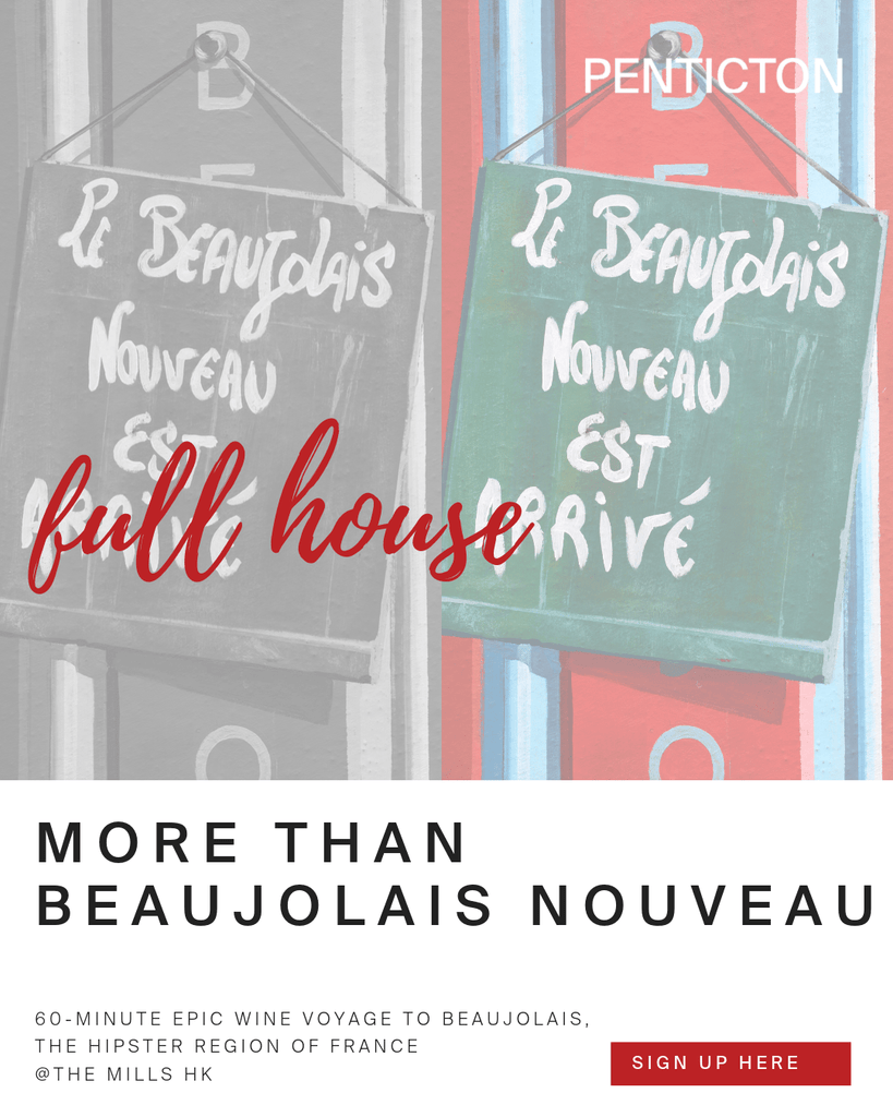 More than Beaujolais Nouveau Wine Tasting Class【薄酒萊的陳年滋味】法國品酒工作坊 - PENTICTON