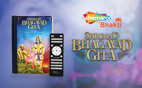 Shrimad bhagvad Geeta Audio book by Shemaroo in Hindi|English|Sanskrit - BROOT COMPUSOFT LLP